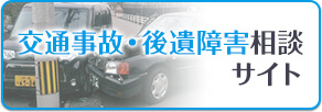 横須賀の弁護士による交通事故・後遺障害相談