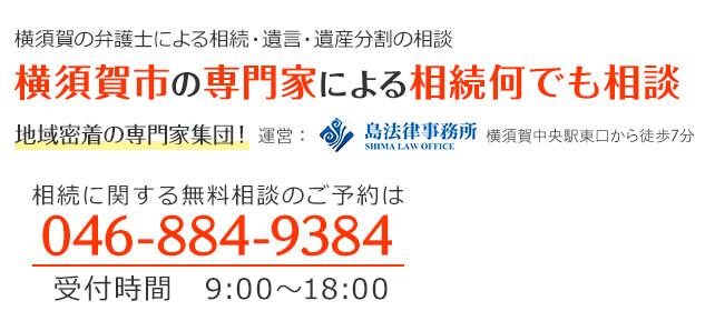 横浜の弁護士による相続・遺言・遺産分割の相談 相続に関する無料相談のご予約は046-884-9384 受付時間 9:00~18:00