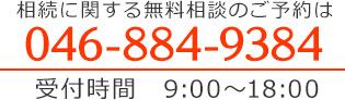 046-884-9384 受付時間 9:00〜18:00