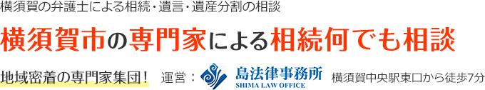 横須賀市の弁護士による相続何でも相談